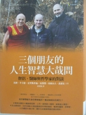 【書寶二手書T4/哲學_AVB】三個朋友的人生智慧大哉問_馬修.李卡德