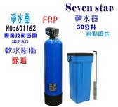 淨水器軟水器30公升全自動控制軟水樹脂餐飲用水.過濾.濾水器.貨號: B1162【七星淨水】