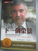 【書寶二手書T5/政治_OOG】下一個榮景-當經濟遇上政治_保羅.克魯曼