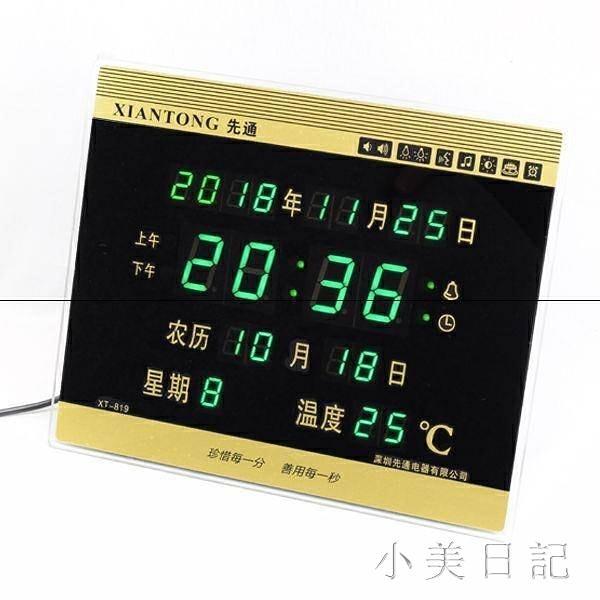 數碼萬年歷電子時鐘數字掛鐘客廳led夜光床頭家用臥室臺式鬧鐘表LXY5532 『小美日記』