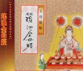 傳統道經課誦 5 瑤池金母經 CD 免運 (購潮8)