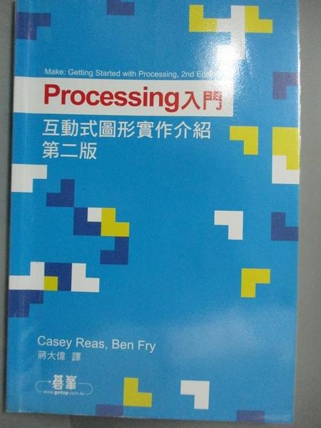 【書寶二手書T1/電腦_YCS】Processing入門:互動式圖形實作介紹(第二版)_Casey Reas, Ben Fry,  蔣大偉
