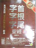 【書寶二手書T1/語言學習_ZBY】字首、字根、字尾聖經_蔣志榆