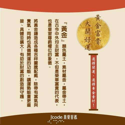 J'code真愛密碼金飾 元寶貔貅黃金女墜子 送項鍊
