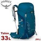 【OSPREY 美國 Talon 33 M/L 登山背包《群青藍》33L】雙肩背包/後背包/登山/健行/旅行