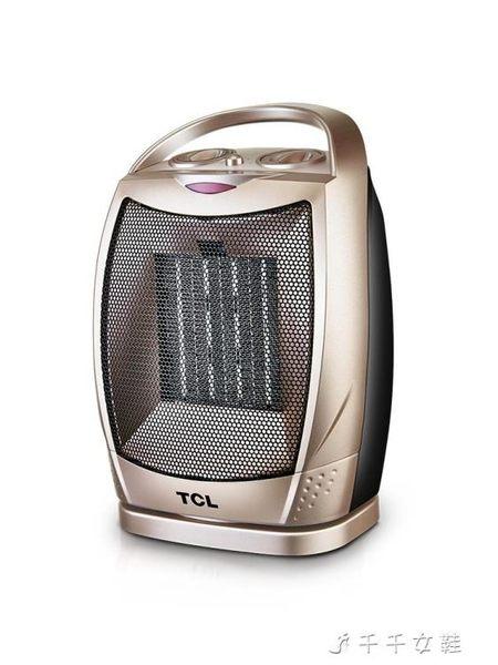 220V取暖器家用浴室小太陽省電暖氣節能辦公室暖風機迷你電暖器 千千女鞋igo