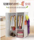 單人塑料小衣柜簡易經濟型簡約現代實木紋宿舍衣櫥省空間組裝板式花間公主igo