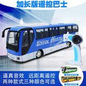 兒童玩具巴士公交車遙控汽車男孩禮物模擬聲光雙節加長公共車模型 可可鞋櫃