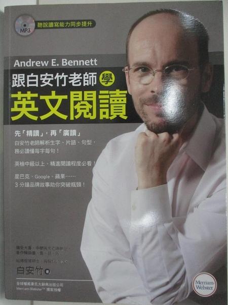 【書寶二手書T7/語言學習_DOA】跟白安竹老師學英文閱讀_白安竹