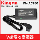 【現貨】KingMa 勁碼 KM-AC150 V掛 電池 充電 變壓器 V型 V-Lock D-Tap充電器 開年公司貨