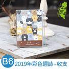 珠友 BC-50329 B6/32K 2...
