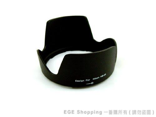 EGE 一番購】for NIKON專用型遮光罩(HB-35 HB35)【AF-S DX VR 18-200mm F3.5-5.6G】