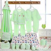 彌月禮盒組 新生兒禮盒夏季0-3個月棉質初生嬰兒男女寶寶套裝滿月大禮包用品xw