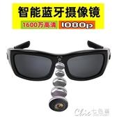 藍芽眼鏡 智慧1080P藍芽攝像眼鏡 通話耳機聽歌偏光運動太陽鏡行車記錄黑色YXS 七色堇