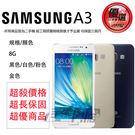 【保證超新】手機阿店 三星 SAMSUNG Galaxy A3 4.5吋 8G 黑/白/粉/金 優選二手機