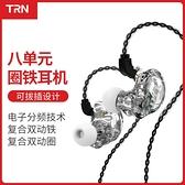 TRN V10 圈鐵耳機 入耳式耳機 線控耳機 HIFI 監聽 八單元 重低音