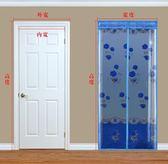 全磁條魔術貼防蚊門簾紗窗簾夏季磁性軟紗門加密臥室 春生雜貨
