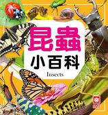 書立得-昆蟲小百科