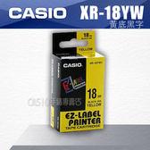 CASIO 卡西歐 專用標籤紙 色帶 18mm XR-18YW1/XR-18YW 黃底黑字 (適用 KL-170 PLUS KL-G2TC KL-8700 KL-60)