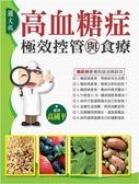 (二手書)高血糖症極效控管與食療(圖文版)