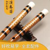 名森笛子樂器初學竹笛成人專業橫笛零基礎d調兒童初學者入門笛子  MKS免運