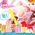 【小麥購物】5入 食品密封夾 食品保鮮【...