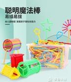 拼接積木兒童聰明魔術棒積木塑料男孩女孩早教啟蒙益智力開發拼裝拼插 多色小屋
