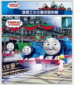 湯瑪士小火車 可愛拼圖(X)