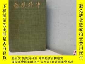 二手書博民逛書店【罕見】中外褆福 peoples and politics of