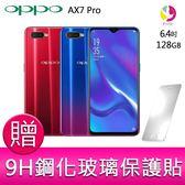 分期0利率 OPPO AX7 Pro (4G/128GB) 智慧型手機 贈『9H鋼化玻璃保護貼*1』
