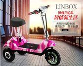 迷你型摺疊電動三輪車鋰電池女性代步車接送孩子成人電瓶車   極客玩家  igo