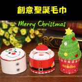 創意 聖誕毛巾 聖誕節 聖誕老公公 方巾 聖誕老人 聖誕禮物 手帕 聖誕樹 聖誕節裝飾