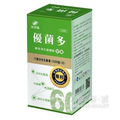 【夢想城】保健館 港香蘭 優菌多膠囊 500mg × 60粒/瓶