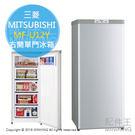【配件王】日本代購 空運 MITSUBISHI 三菱 MF-U12Y 右開單門 冰箱 銀色 121公升