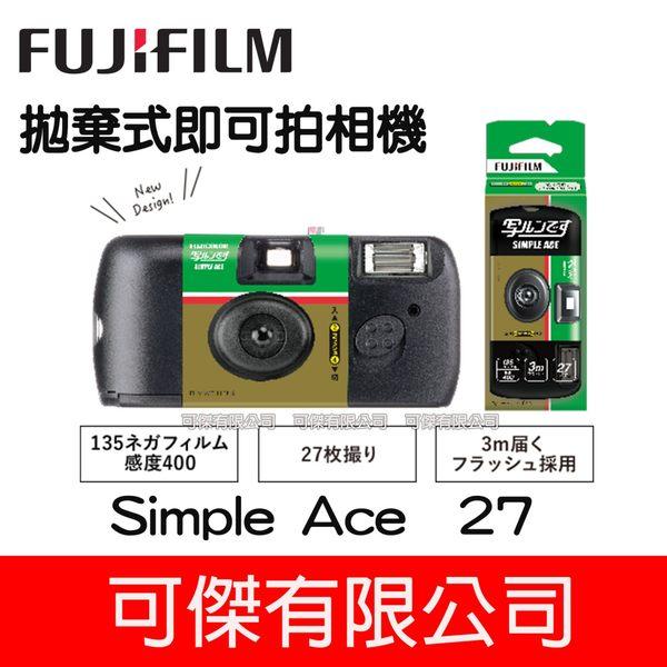 FUJIFILM Simple Ace 拋棄式即可拍傻瓜相機 27張 即可拍 傻瓜相機 日本 熱銷商品 可傑