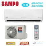 【佳麗寶】-留言享加碼折扣(含標準安裝)聲寶頂級全變頻單冷一對一 (7-9坪) AM-PC50D/AU-PC50D