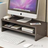 電腦顯示器屏增高架底座桌面鍵盤整理收納置物架托盤支架子抬加高QM『櫻花小屋』