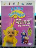 挖寶二手片-B15-067-正版DVD-動畫【天線寶寶:玩泥巴】-國英語發音 幼兒教育 BBC