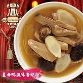 老爸ㄟ廚房.薑母鴨風味杏鮑菇(300g/包)(共五包)﹍愛食網