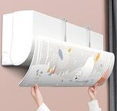 空調擋風板防直吹壁掛式通用出風口遮風板月子隔風板導風罩擋板簾 范思蓮思