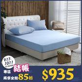 床包 保潔墊 防蹣防水針織床包/單人[鴻宇]多款