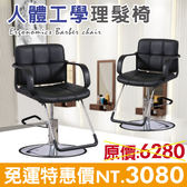 FDW【BS10W】免運預購7月初*人體工學理髮椅/美髮椅/salon椅/剪髮椅/油壓升降椅/理髮廳/美容院