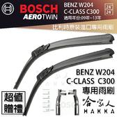 BOSCH BENZ W204 C-CLASS C300 11~13年 歐規 專用雨刷 免運贈潑水劑 24 24吋