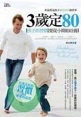 (二手書)3歲定80:孩子的習慣要從小開始培養