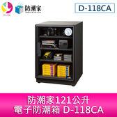 分期零利率 防潮家121公升電子防潮箱 D-118CA