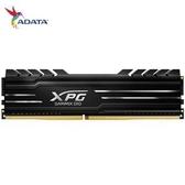 【綠蔭-免運】威剛 XPG D10 DDR4 3600 8GB 超頻 記憶體(黑色散熱片)