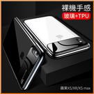 鋼化玻璃背 裸機 iPhoneX/XS MAX 手機殼 保護殼 防摔 透明鏡面 保護套