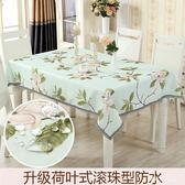 防水田園小清新家用客廳素色碎花茶幾餐桌布    LY6167『愛尚生活館』