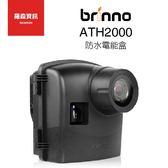 Brinno ATH2000 防水電能盒 防水盒 防塵盒 原廠公司貨 適用TLC系列機種