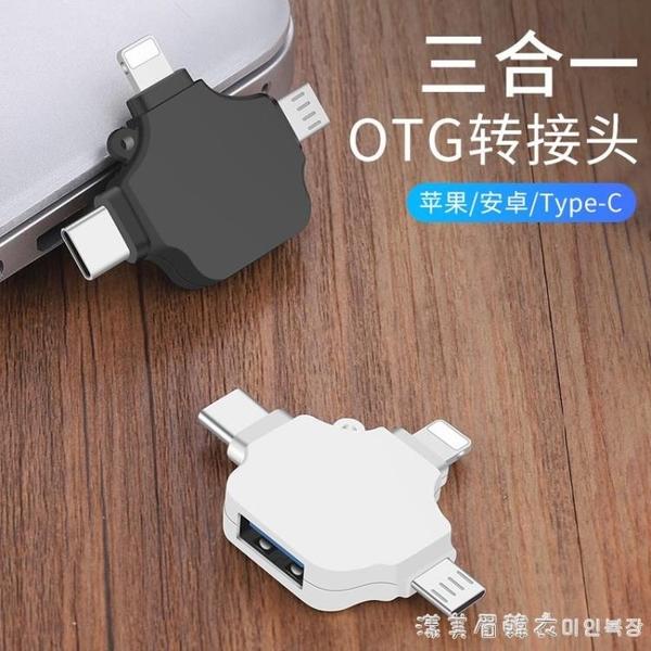 三合一OTG轉接頭usb3.0手機平板iPad連接U盤優盤相機鼠標鍵盤蘋果iPhone安卓 漾美眉韓衣
